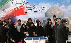 پاینده باد جمهوری اسلامی ایران